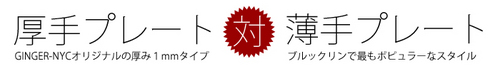 【ブログ】ネームネックレス特集!写真で比較(厚手 vs 薄手プレート)